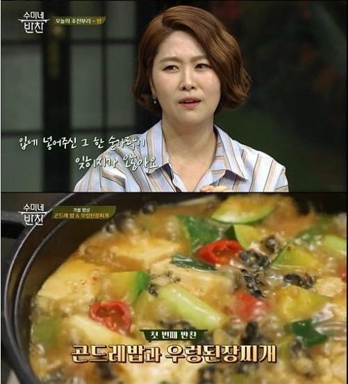 '수미네 반찬' 오징어볶음 레시피는?...'녹두전, 곤드레밥, 더덕구이까지, 입맛 자극'