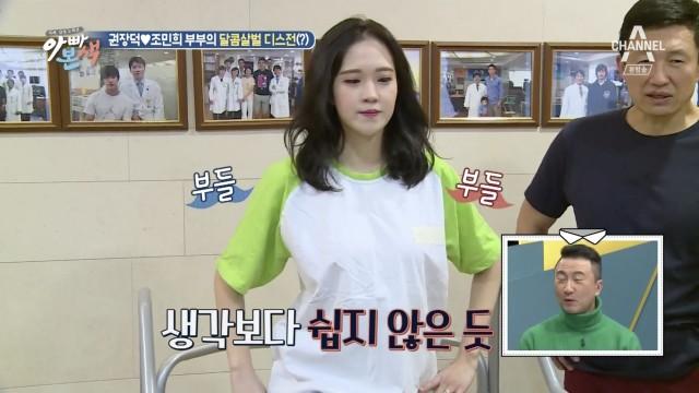 '아빠본색' 권장덕 경계선 비만 진단, 아내 조민희에 운동 지도...'달콤살벌 디스전 눈길'
