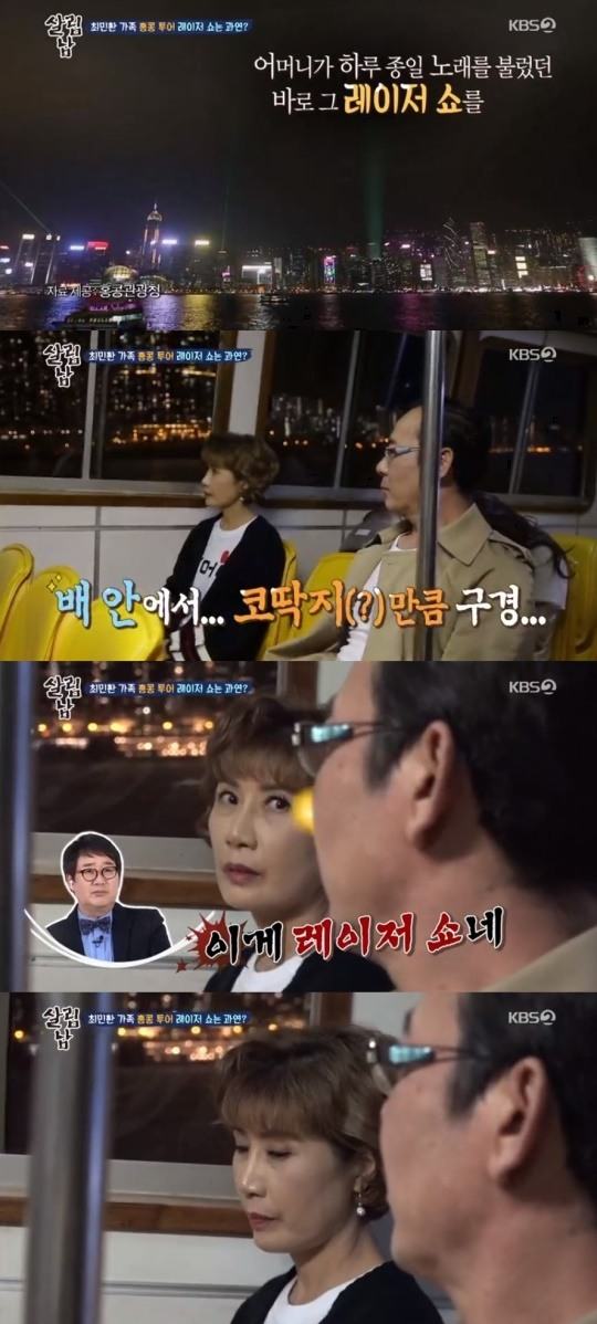'살림남2' 최민환♥율희, 홍콩 가족여행 실패, 왜?...'부모님 갈등에 진땀 흘리며 어쩔 줄 몰라해'