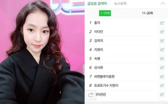 """'미스트롯' 홍자, 실시간 검색어 1위 """"관심 가져주시고 응원해주셔서 감사해요"""""""