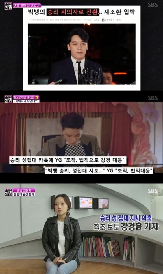 """'한밤' 승리 재조명… """"카카오톡 대화, 법적·전문가 자문 받았다"""""""