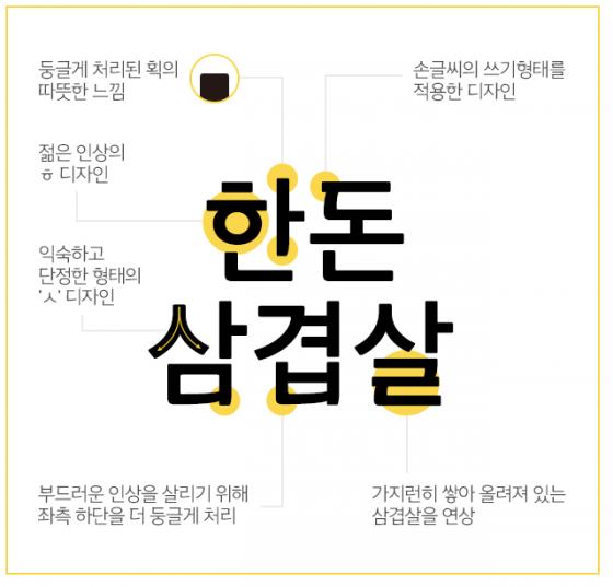 한돈자조금, 한돈데이 및 한글날 기념 무료폰트 '한돈체' 배포