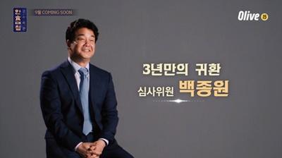 '한식대첩' 백종원, 3년 기다림 끝에...'최애 프로그램' 고백