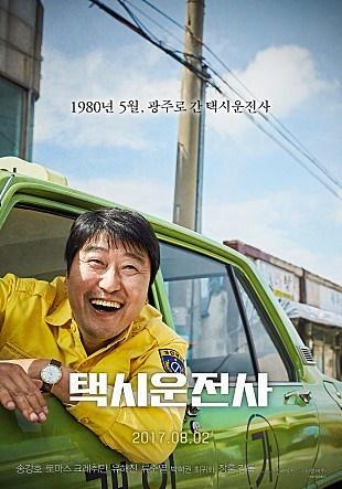 택시운전사, 실제 주인공 故 김사복...'트라우마' 걸렸다니