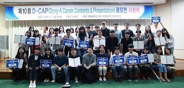 동아대, '제10회 D-CAP' 공모전 시상식 개최