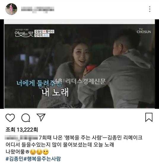 """황미나 김종민 공개연애 밀려드는 응원글 눈길…""""종미나 커플 잘 됐으면 좋겠어요"""""""