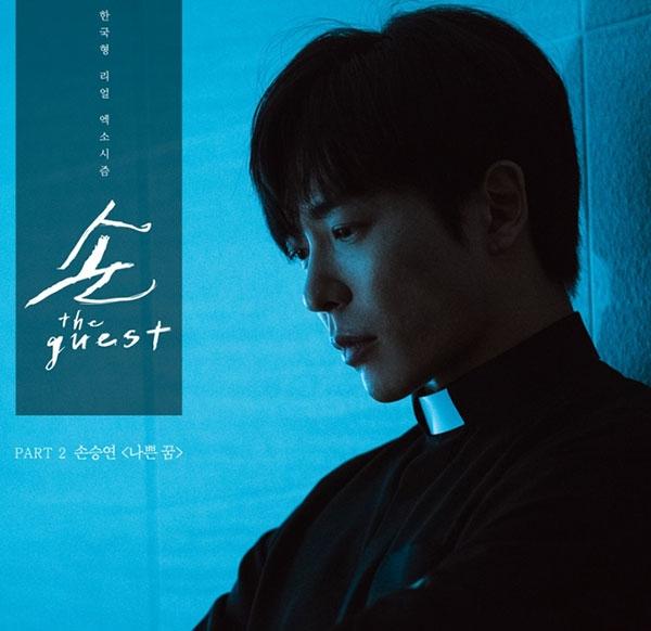 '괴물 보컬' 손승연, OCN '손 the guest' OST Part.2 '나쁜 꿈' 발매