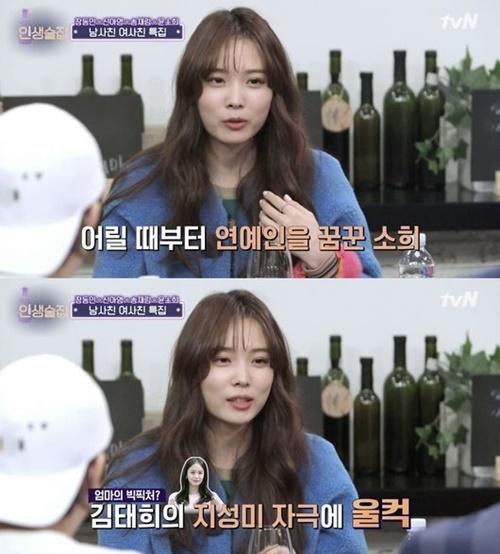 """윤소희 """"카이스트 진학? 김태희 때문, 엄마가.."""""""