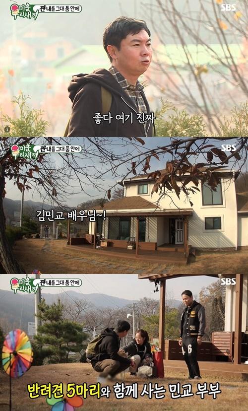 김민교 집공개, 2층 단독주택 구조에 넓은 앞마당..`시선강탈`
