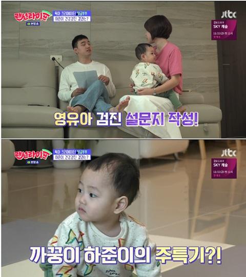 """'랜라' 비글부부, 하준이 영유아 검진 테스트에 김숙 """"하루가 다르게 크네"""""""