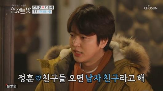 """'연애의 맛' 김정훈, 김진아에 """"오늘부터 1일, 친구들에 남자친구라고 해"""""""