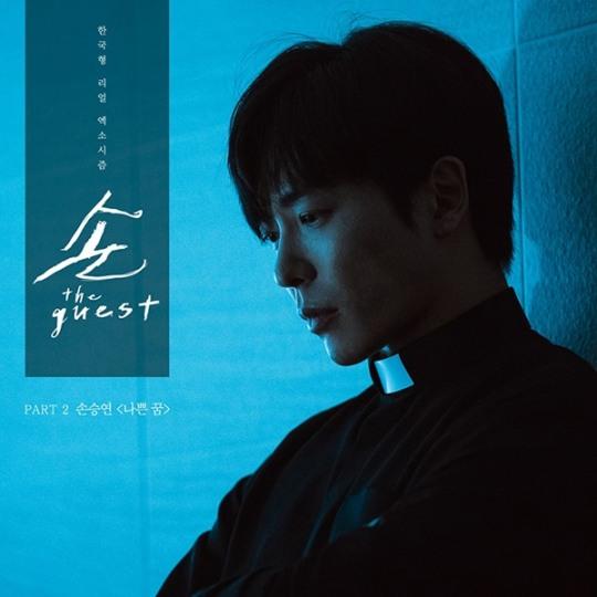손승연, 11일 OCN '손 the guest' OST Part.2 '나쁜 꿈' 발매