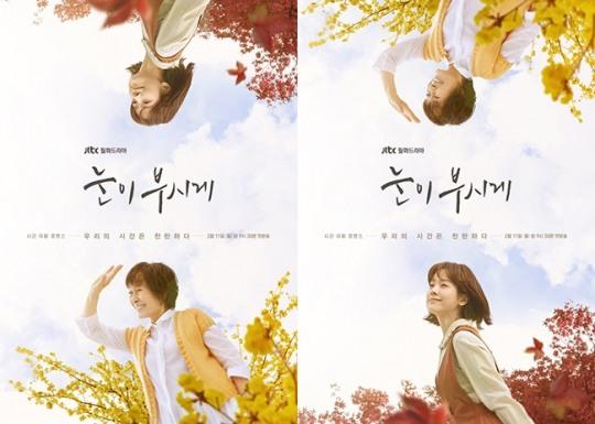 '눈이 부시게' 김혜자X한지민, 2차 티저 포스터 공개
