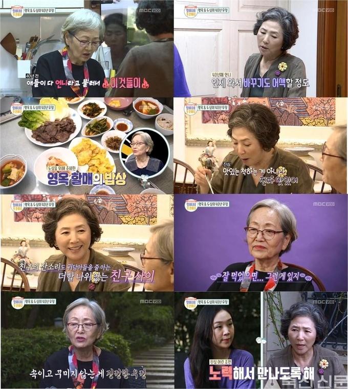 """""""할머니네 똥강아지'"""" 배우 김영옥X고두심 40년 우정을 지켜 준 3가지 비법 공개"""