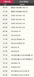 """(9일 TV편성표) 영화 재방송시간은 언제?... """"미쓰 와이프"""","""" 세얼간이""""""""언브레이커블"""" 다채로운구성"""