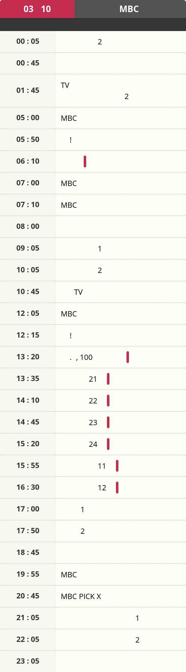 """(10일 편성표) 지상파 , tvN 다시보기... """"집사부일체"""",""""왜그래 풍상씨""""""""봄이 오나 봄""""다채로운구성"""
