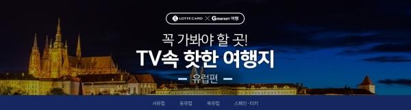 [쇼핑가 소식] G마켓·롯데카드, 'TV 속 핫한 유럽 여행지' 프로모션 진행