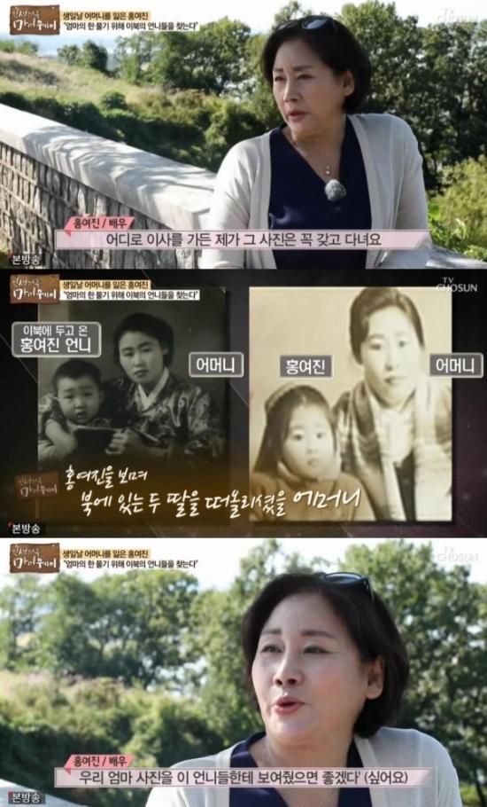 """'마이웨이' 홍여진, """"엄마가 얼마나 이남에 와서 힘들었을까"""""""