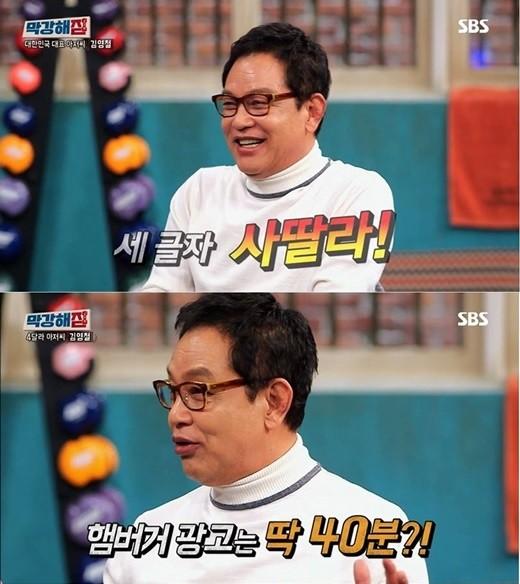 안재모 아닌 김영철, '야인시대' 시청률 부러진 사연은?