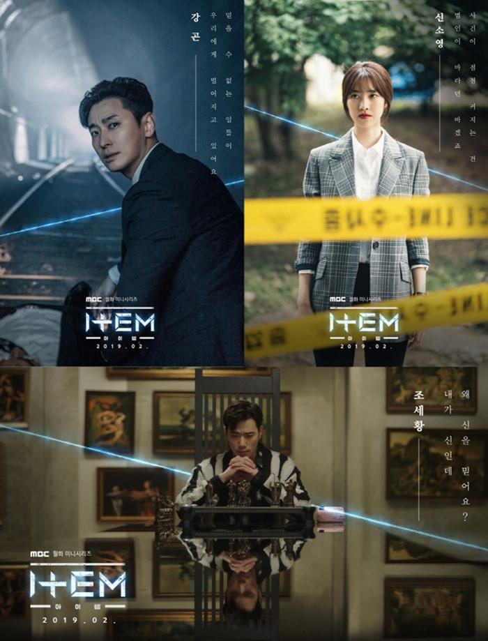[드라마 라인업①] '아이템'·'해치'·'눈이 부시게'…'믿보배'들의 월화극 결전!