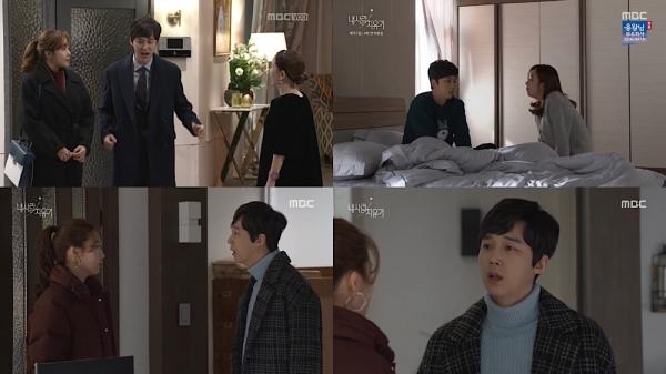 [이슈메이커]배우 윤종훈, '내 사랑 치유기'에서 극 중 아내 소유진의 달라진 모습에 위축