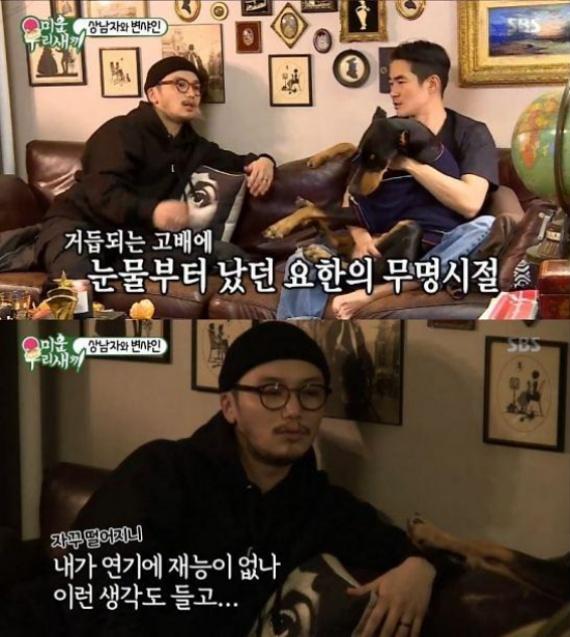 """'미우새' 출연한 변요한 """"오디션장에 들어만가면 눈물 쏟아져"""""""