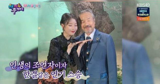배우 정동환, '호텔 델루나' 아이유 미담 공개
