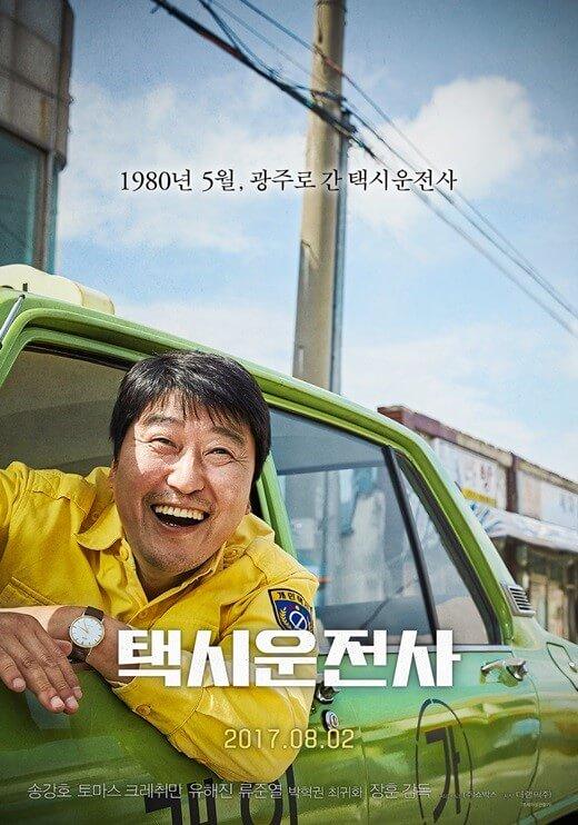 영화 '택시운전사' 화제… '故위르겐 힌츠페터' 재조명