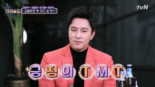 '인생술집' 김동완, 배려로 똘똘 뭉친 투머치토커[어제TV]