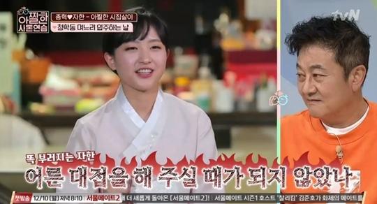 '아찔한 사돈연습' 김봉곤 딸 김자한, 단아함에 똑부러진 박보영 닮은꼴