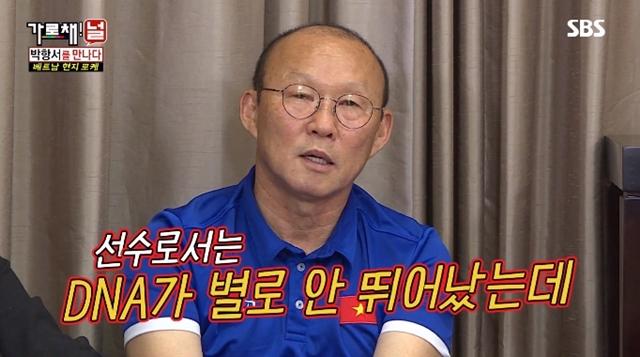 """'가로채널' 박항서 감독 """"최용수, 선수 DNA 안 뛰어나"""" 디스[결정적장면]"""