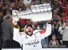 NHL 워싱턴, 창단 44년만에 스탠리컵 우승…MVP 오베츠킨
