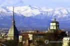 이탈리아 밀라노 등 3곳, 2026년 동계올림픽 공동유치 나선다
