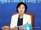 """추미애 """"3차 남북정상회담, 북미관계 돌파구 마련 기대"""""""