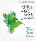 '밀양 연극서 새 희망을' 밀양푸른연극제 10월 연다
