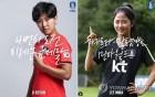 여자축구대표팀, '아시안게임' 이제는 금메달