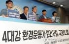 4대강 환경운동가 민간사찰 고발 기자회견