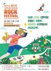 '이승환·자우림과 함께' 25일 구례자연드림 락(樂)페스티벌