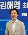"""김해영 의원 """"완전히 새로운 경남 만드는데 중앙에서 힘 되겠다"""""""