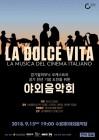 경기필하모닉 15일 이탈리아 영화 야외음악회
