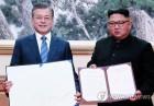 北, 김정은 서울 답방·한반도 비핵화 확약 평양선언 전문보도