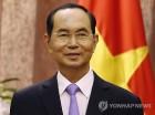 베트남 서열 2위 쩐 다이 꽝 국가주석, 희귀질환으로 별세(종합3보)