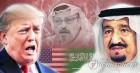 """트럼프, 왜 사우디 감싸고 도나…""""돈·원유·채권·이란 때문""""(종합)"""