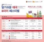 아세안문화원, 한-태 수교 60주년 '태국&타이 페스티벌'