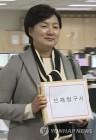 '미투' 남정숙 전 교수, 산업재해신청서 제출