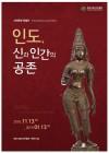 인도, 신과 인간의 공존…마산박물관서 세계문명 특별전