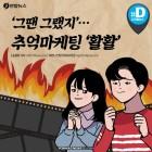"""""""그땐 그랬지""""…추억마케팅 '활활'"""