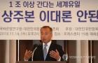 """훈민정음 상주본 소장자 """"1천억 이야기로 초점 흐려져"""""""