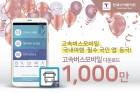 """한국스마트카드 """"고속버스모바일 앱, 누적 다운로드 1천만"""""""