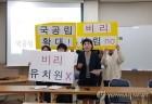 대구시의회, 공립유치원 확충방안·도시철도 경영개선 촉구